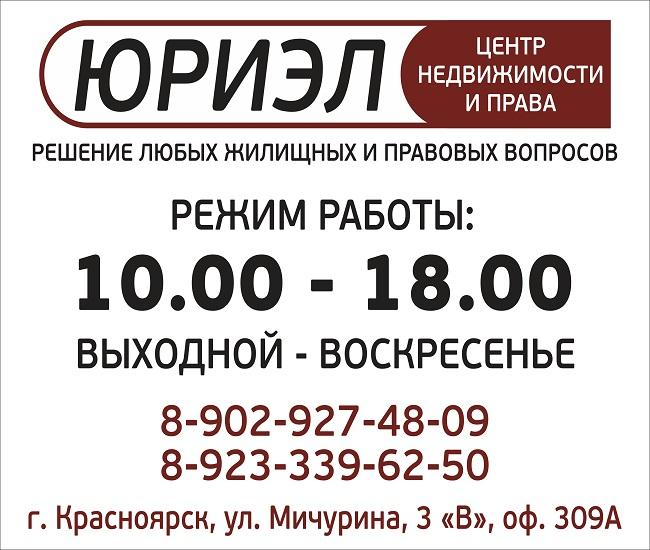 могут сопровождаться бесплатные юридические консультации правый берег красноярск ответим вопросы, где