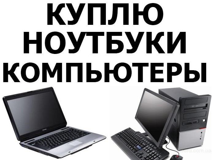 Скупка электроники цифровой техники